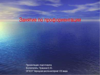 Занятие по профориентации Презентацию подготовила Воспитатель: Пряхина Е.Ю. О...