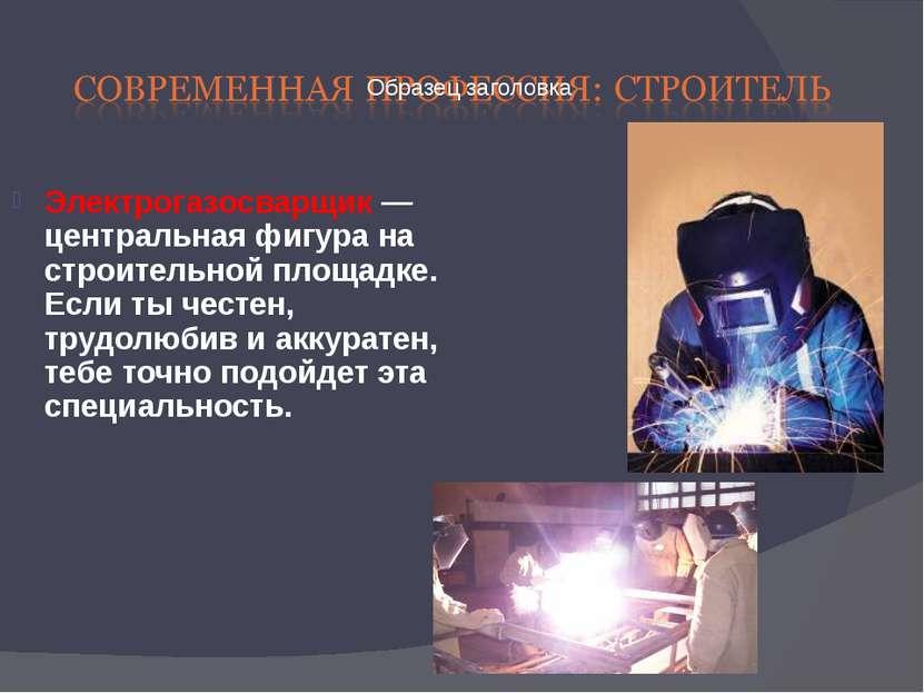 Электрогазосварщик — центральная фигура на строительной площадке. Если ты чес...