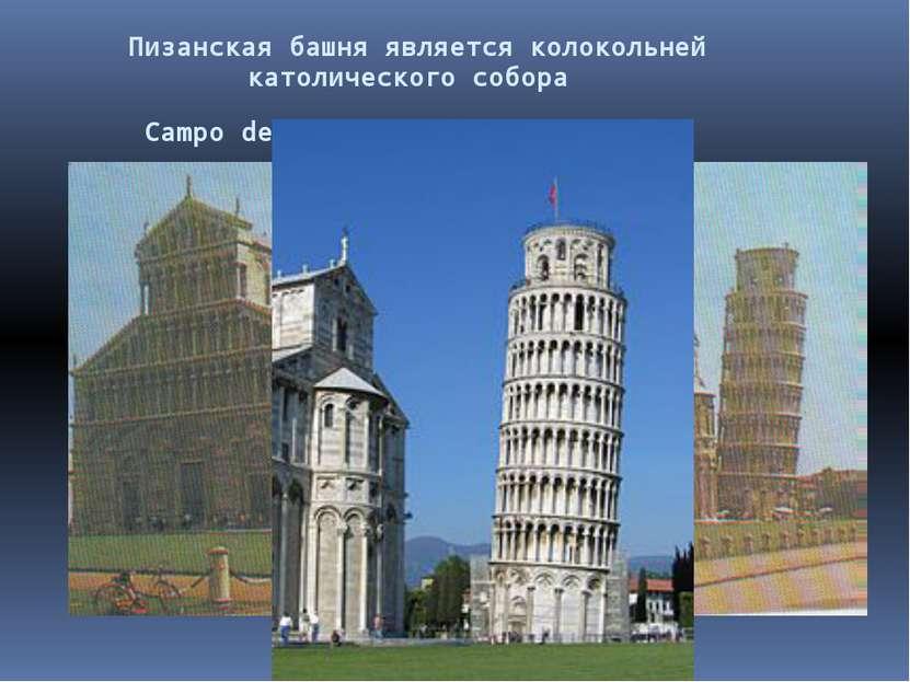 Пизанская башня является колокольней католического собора Campo dei Miracoli ...