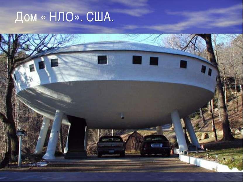 Дом « НЛО». США.