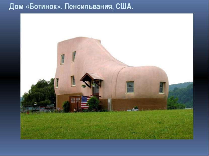 Дом «Ботинок». Пенсильвания, США.