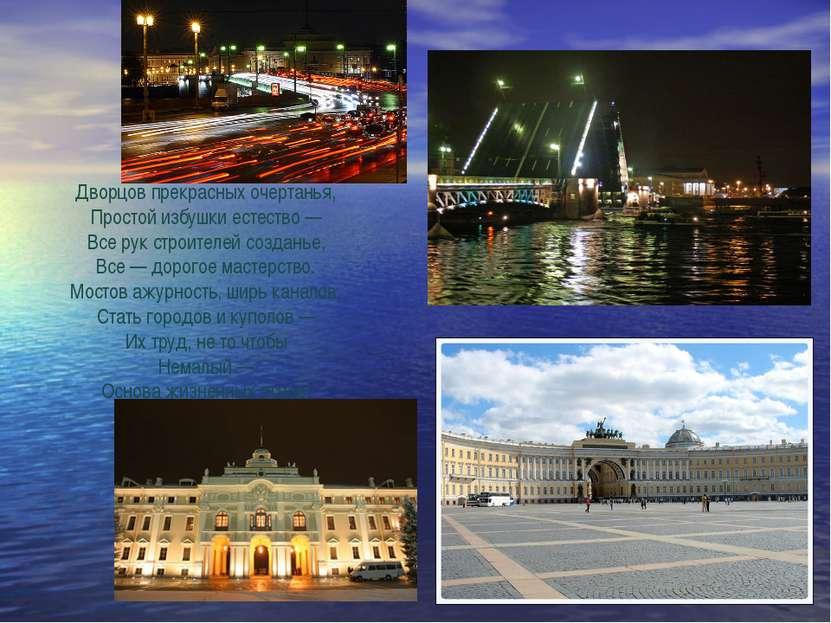 Дворцов прекрасных очертанья, Простой избушки естество — Все рук строителей с...