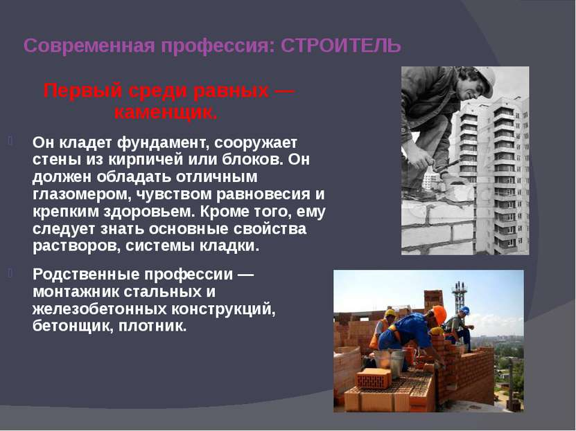 Первый среди равных — каменщик. Он кладет фундамент, сооружает стены из кирпи...