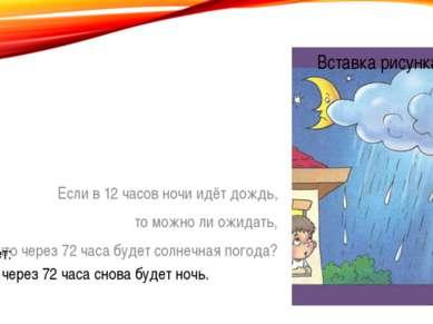 Если в 12 часов ночи идёт дождь, то можно ли ожидать, что через 72 часа будет...
