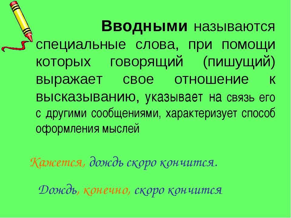 Вводными называются специальные слова, при помощи которых говорящий (пишущий)...