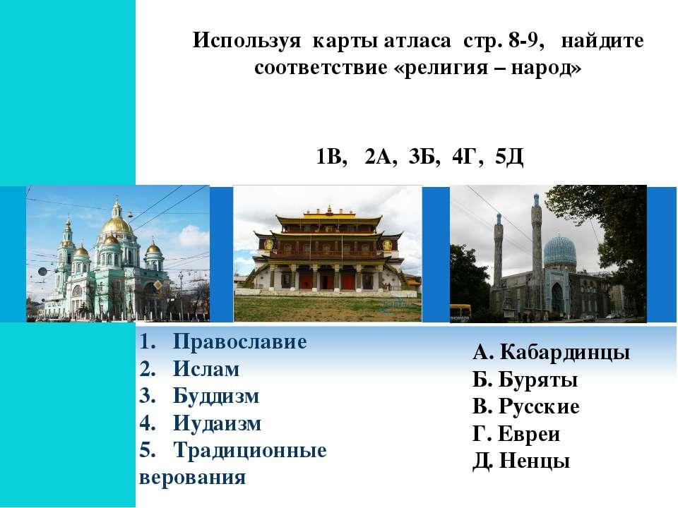 Используя карты атласа стр. 8-9, найдите соответствие «религия – народ» Право...
