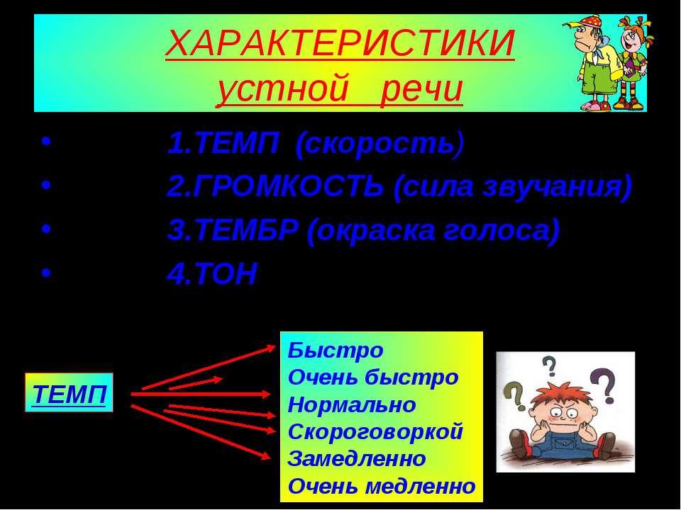 ХАРАКТЕРИСТИКИ устной речи 1.ТЕМП (скорость) 2.ГРОМКОСТЬ (сила звучания) 3.ТЕ...