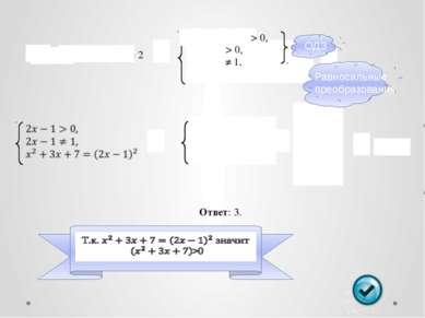 Конечная ОДЗ Если область допустимых значений (ОДЗ) уравнения (или системы) с...