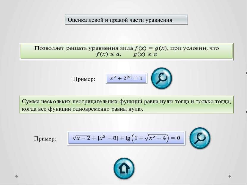 «Ищи квадратный трёхчлен» Попробуйте рассмотреть данное уравнение как квадрат...