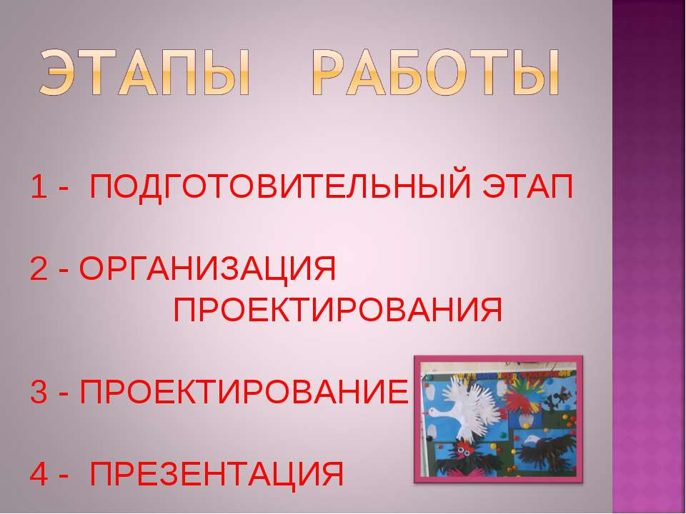 1 - ПОДГОТОВИТЕЛЬНЫЙ ЭТАП 2 - ОРГАНИЗАЦИЯ ПРОЕКТИРОВАНИЯ 3 - ПРОЕКТИРОВАНИЕ 4...