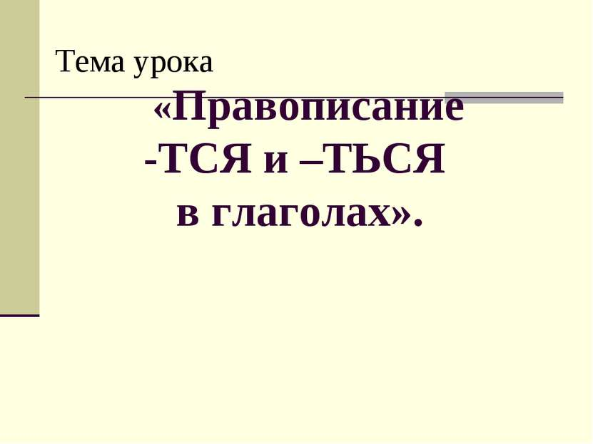 «Правописание -ТСЯ и –ТЬСЯ в глаголах». Тема урока