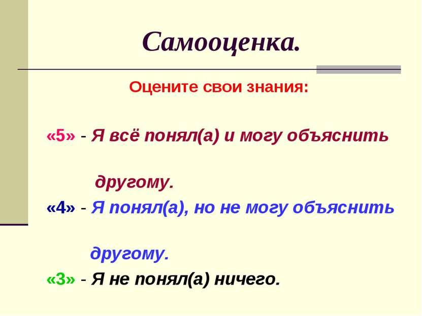 Самооценка. Оцените свои знания: «5» - Я всё понял(а) и могу объяснить другом...