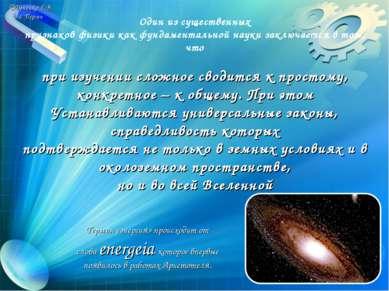 ©Гученко Г.В. г. Пермь Один из существенных признаков физики как фундаменталь...