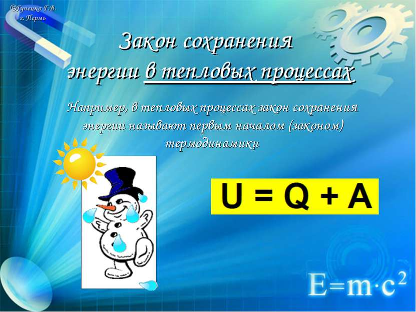 ©Гученко Г.В. г. Пермь Закон сохранения энергии в тепловых процессах Например...