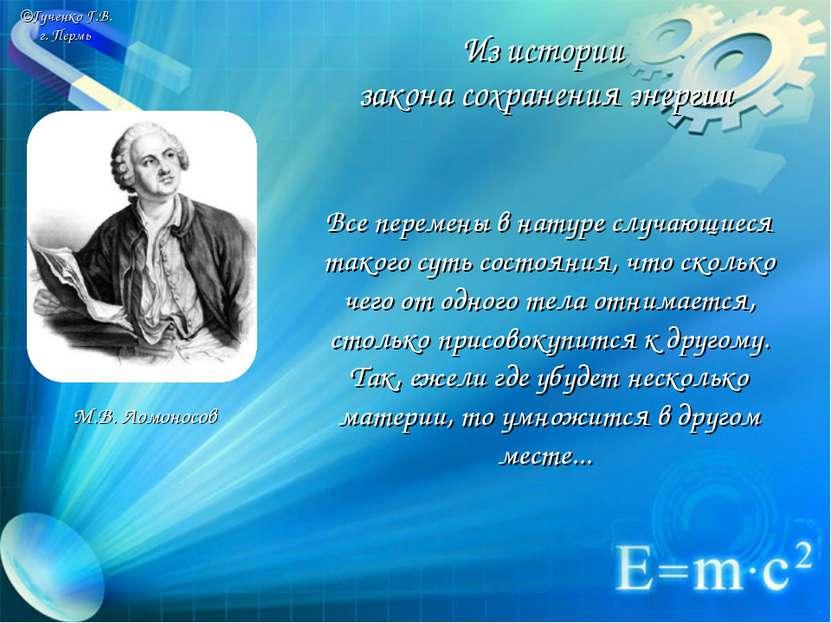 ©Гученко Г.В. г. Пермь М.В. Ломоносов Из истории закона сохранения энергии Вс...