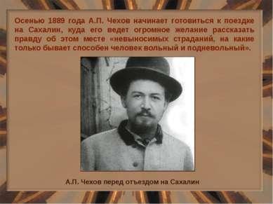 Осенью 1889 года А.П. Чехов начинает готовиться к поездке на Сахалин, куда ег...
