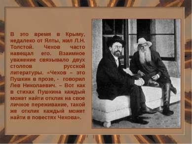 В это время в Крыму, недалеко от Ялты, жил Л.Н. Толстой. Чехов часто навещал ...