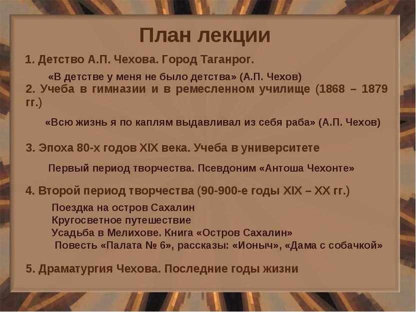 План лекции 1. Детство А.П. Чехова. Город Таганрог. 2. Учеба в гимназии и в р...