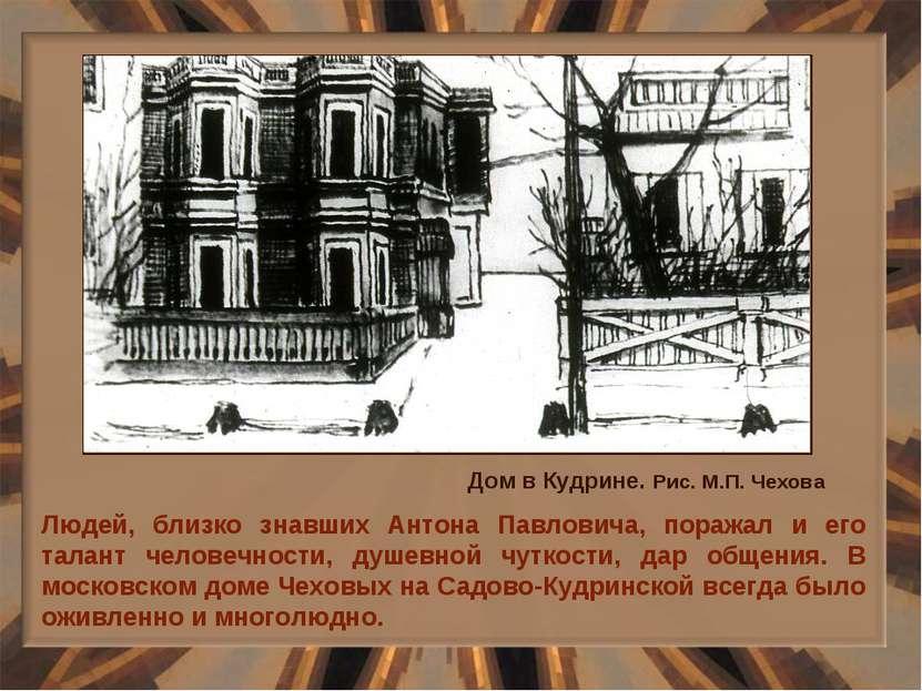 Людей, близко знавших Антона Павловича, поражал и его талант человечности, ду...