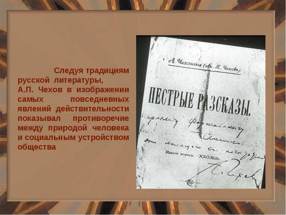 Следуя традициям русской литературы, А.П. Чехов в изображении самых повседнев...
