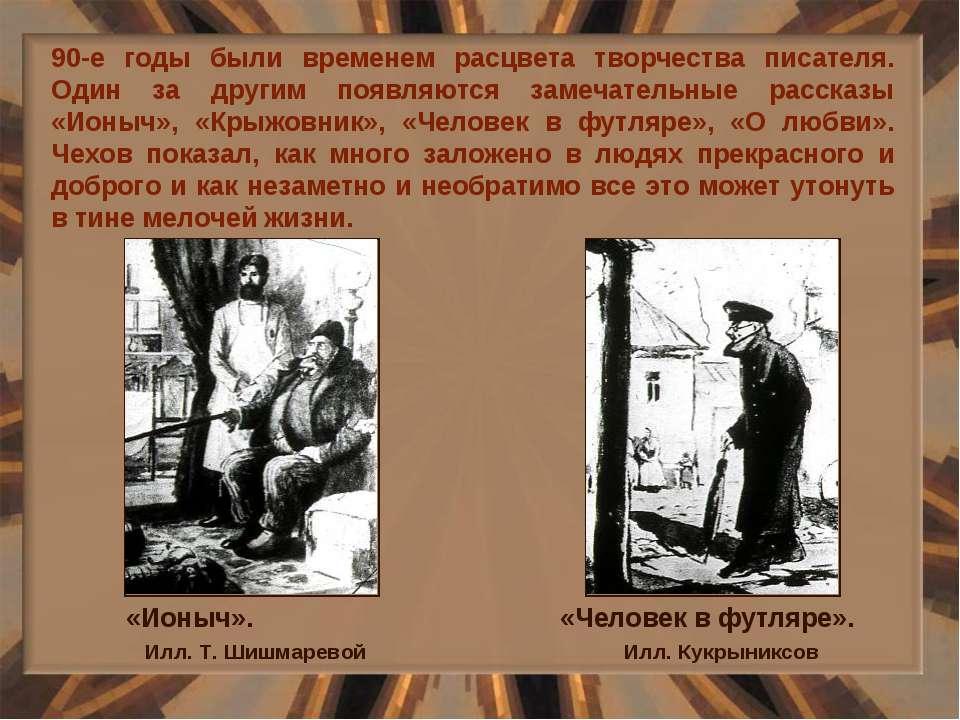 поиск, поставщики что объединяет три рассказа чехова восточных сладостях