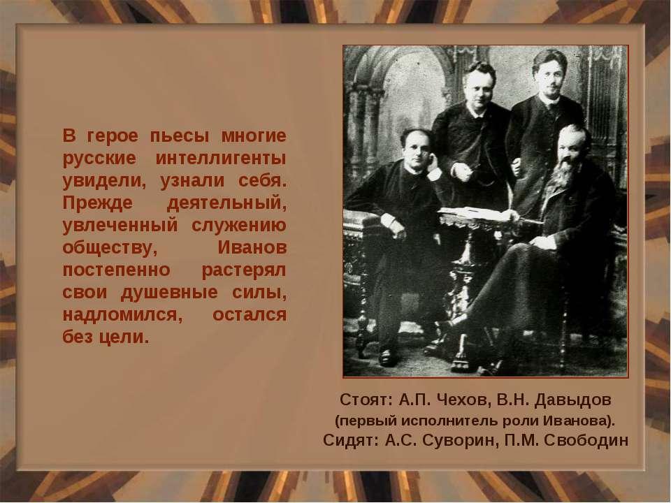 В герое пьесы многие русские интеллигенты увидели, узнали себя. Прежде деятел...