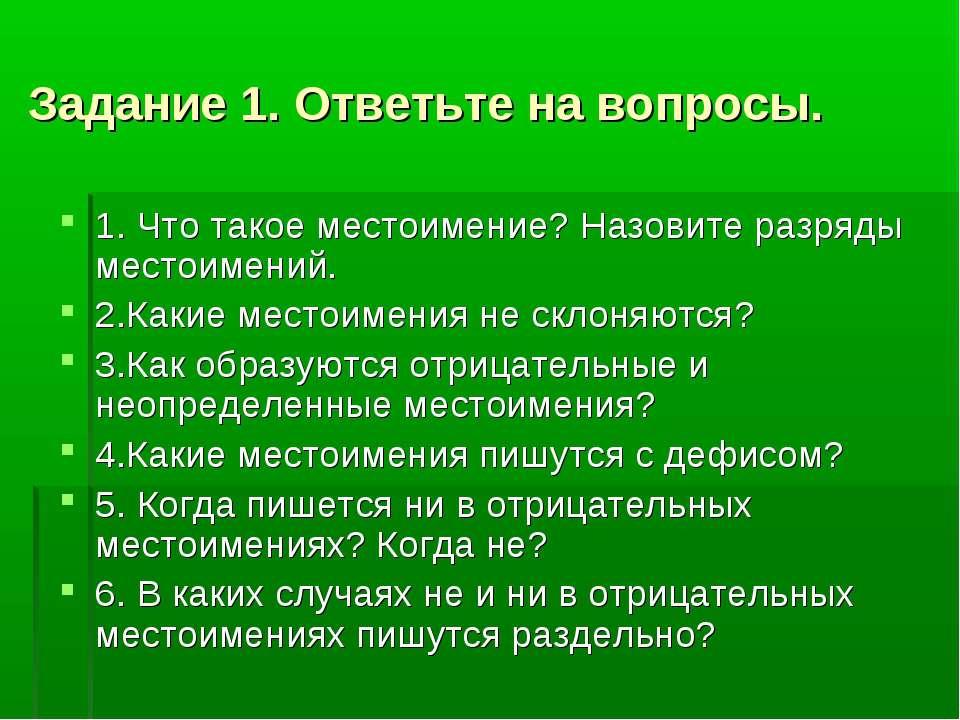 Задание 1. Ответьте на вопросы. 1. Что такое местоимение? Назовите разряды ме...