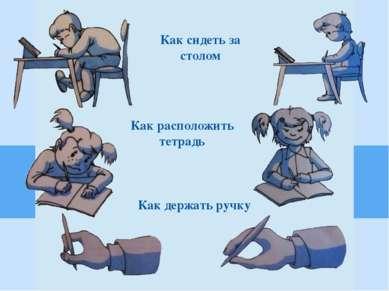Как сидеть за столом Как расположить тетрадь Как держать ручку