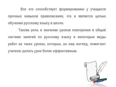 Все это способствует формированию у учащихся прочных навыков правописания, чт...