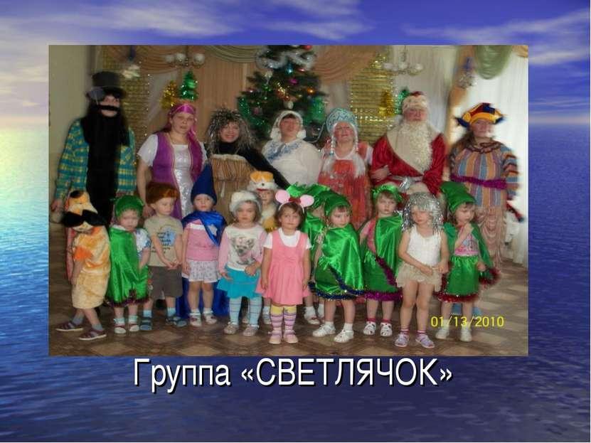 Группа «СВЕТЛЯЧОК»