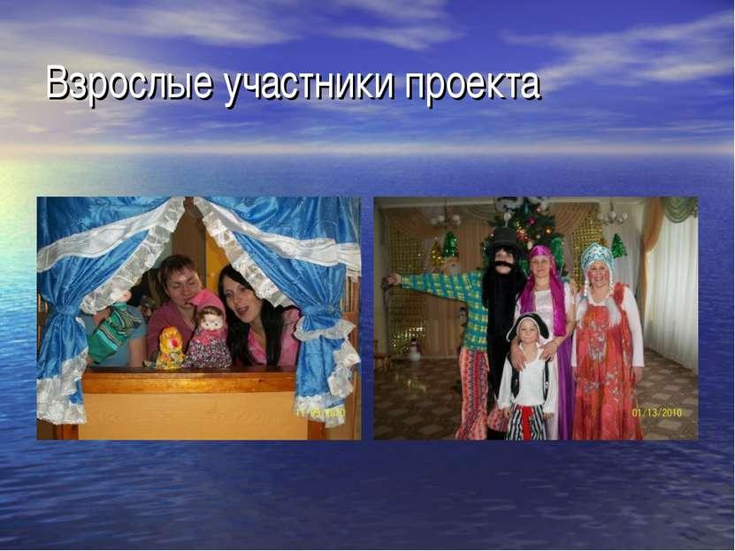 Взрослые участники проекта