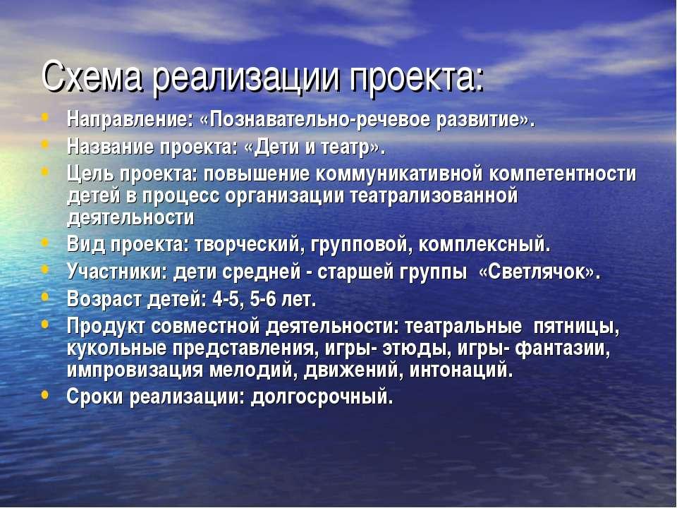 Схема реализации проекта: Направление: «Познавательно-речевое развитие». Назв...