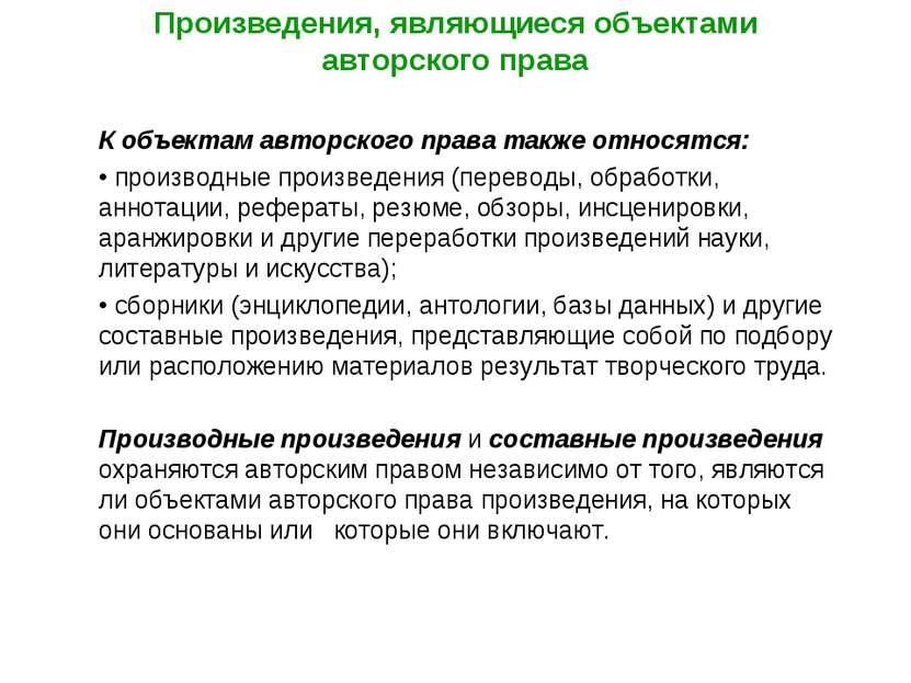 Произведения, являющиеся объектами авторского права К объектам авторского пра...