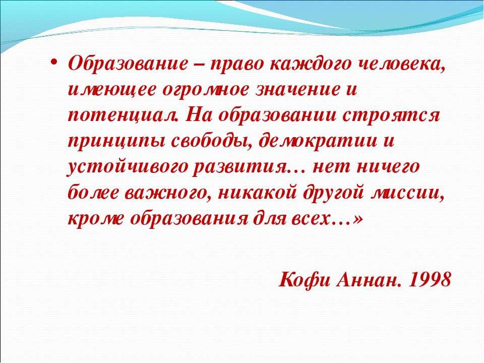 Образование – право каждого человека, имеющее огромное значение и потенциал. ...