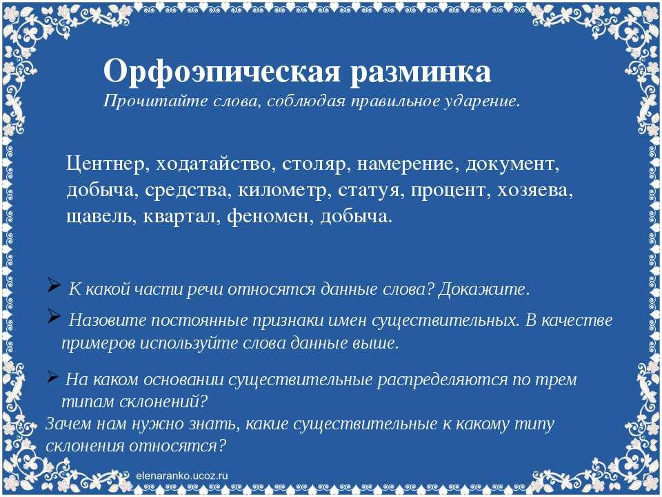 Орфоэпическая разминка Прочитайте слова, соблюдая правильное ударение. Центне...