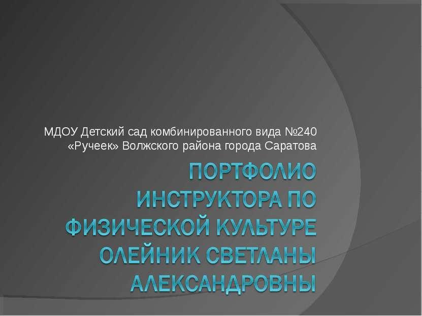 МДОУ Детский сад комбинированного вида №240 «Ручеек» Волжского района города ...