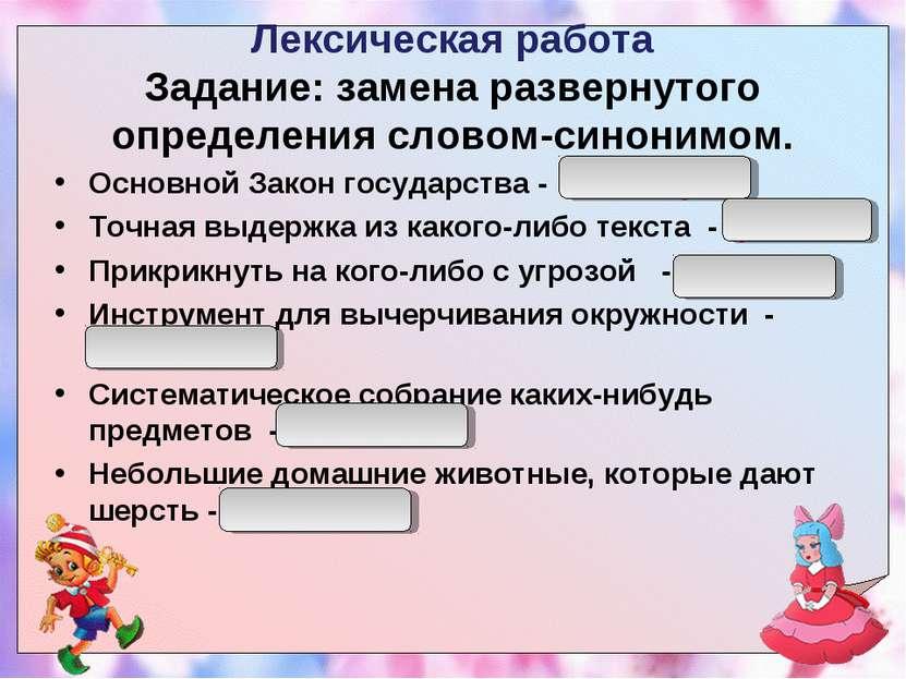 Лексическая работа Задание: замена развернутого определения словом-синонимом....