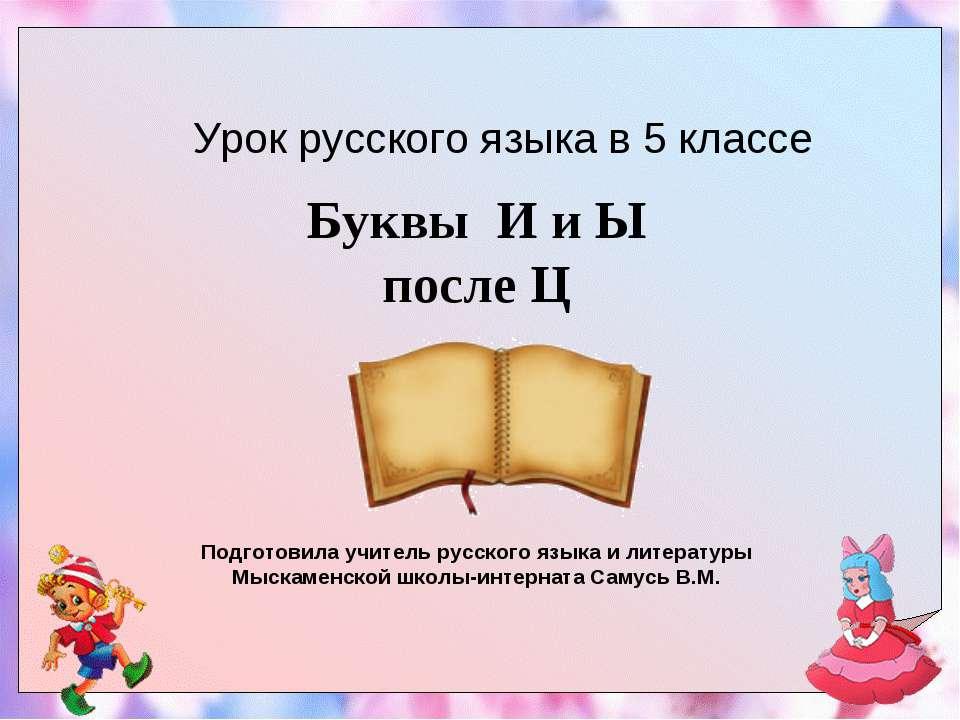 Урок русского языка в 5 классе Подготовила учитель русского языка и литератур...