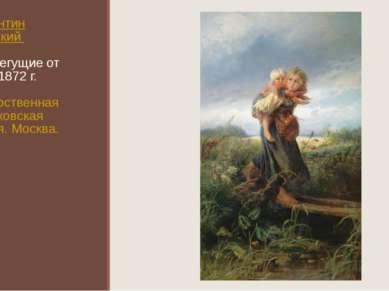 Константин Маковский Дети, бегущие от грозы. 1872 г. Государственная Третьяко...