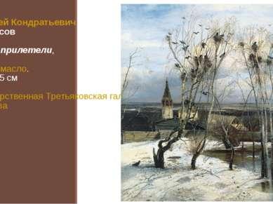 Алексей Кондратьевич Саврасов Грачи прилетели,1871 Холст,масло. 62×48,5см ...