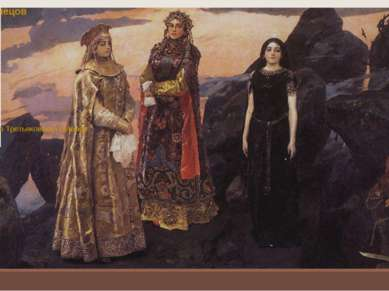 Виктор Васнецов Три царевны подземного царства, 1881 Холст,масло. 152.7×165....
