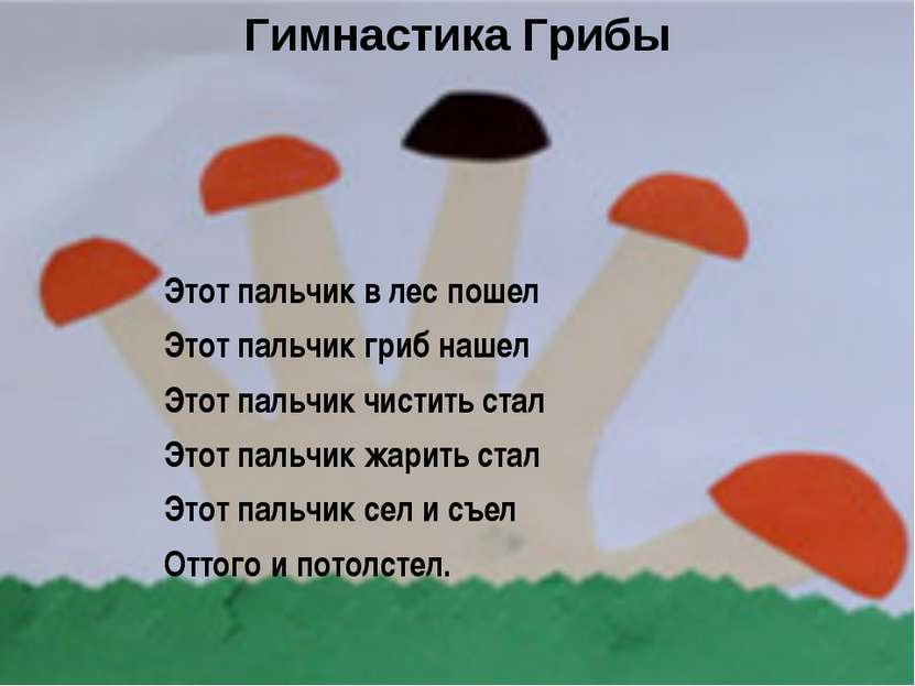 Этот пальчик в лес пошел Этот пальчик гриб нашел Этот пальчик чистить стал Эт...
