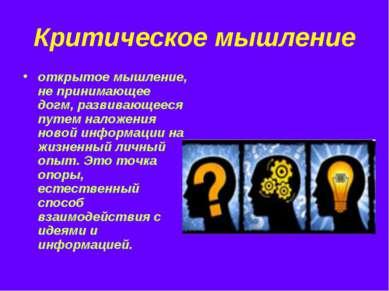 Критическое мышление открытое мышление, не принимающее догм, развивающееся пу...