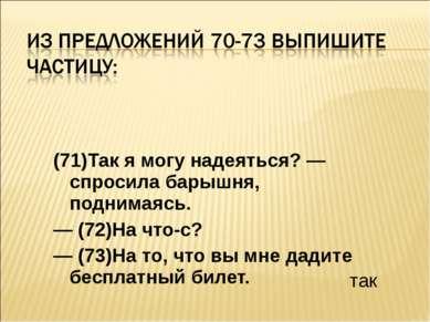 (71)Так я могу надеяться? — спросила барышня, поднимаясь. — (72)На что-с? — (...