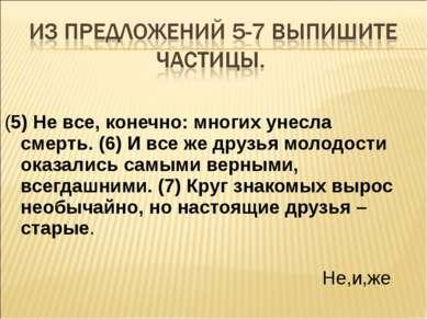 (5) Не все, конечно: многих унесла смерть. (6) И все же друзья молодости оказ...