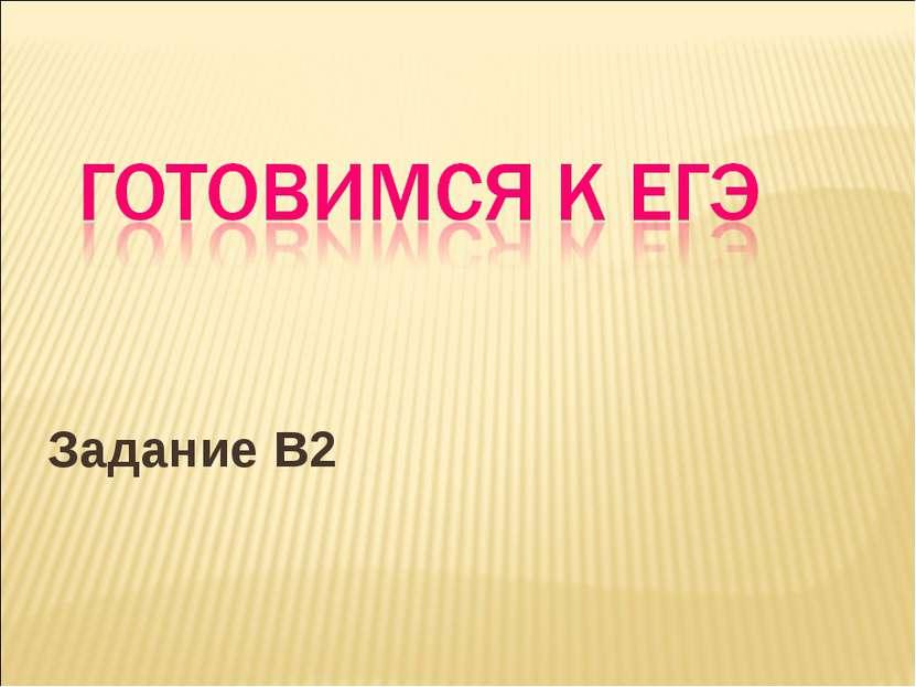 Задание В2