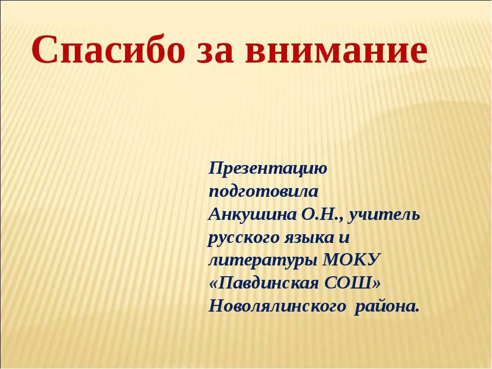 Спасибо за внимание Презентацию подготовила Анкушина О.Н., учитель русского я...