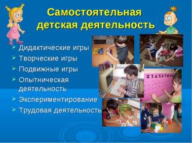 Самостоятельная детская деятельность Дидактические игры Творческие игры Подви...