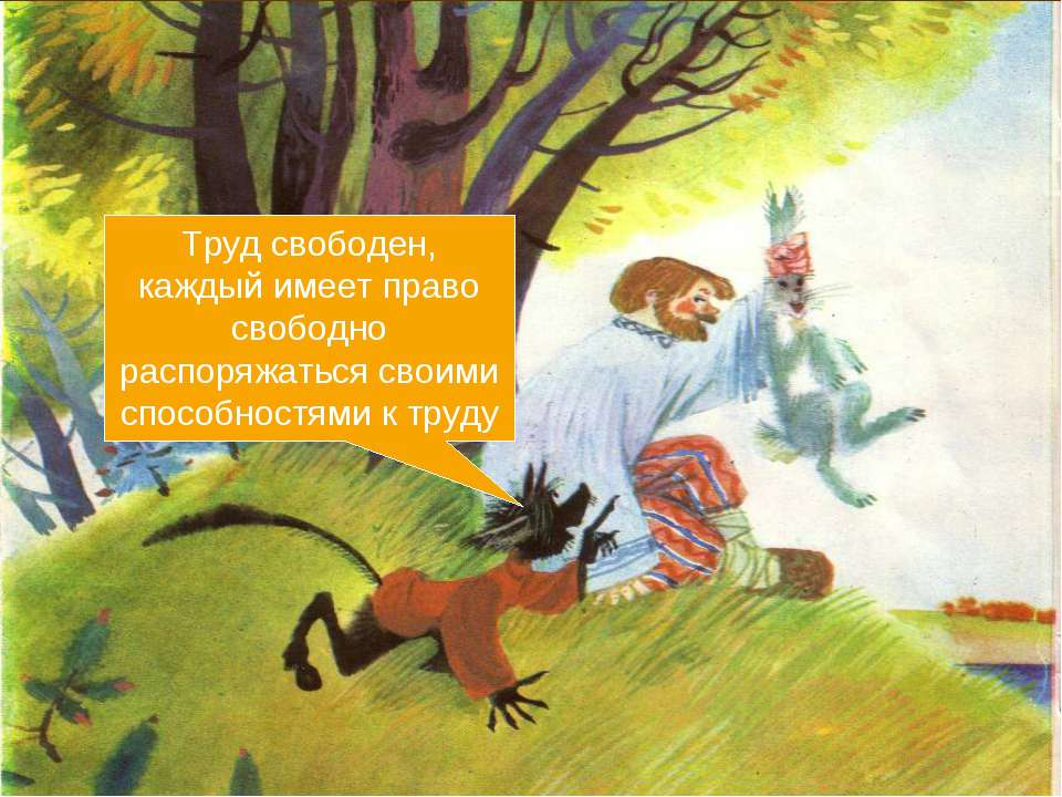 Труд свободен, каждый имеет право свободно распоряжаться своими способностями...
