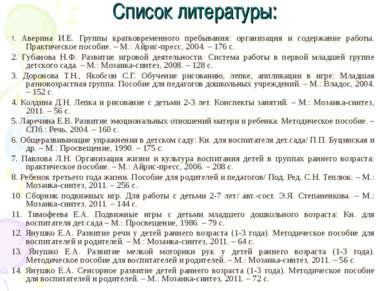 Список литературы: 1. Аверина И.Е. Группы кратковременного пребывания: органи...